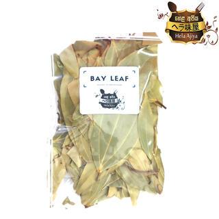 ベイリーフ20g 月桂樹 スパイス料理に 保存に便利なチャック式袋(調味料)