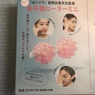 VoCE7月号付録 金平糖ローラーミニ ほぐピラ (美容)