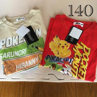 ポケモン(ポケモン)の新品未使用  タグ付き  ポケットモンスター  ポケモン Tシャツ  140(Tシャツ/カットソー)