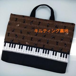 ブラウン五線譜ねこ×鍵盤ピアノレッスンバッグキルティング裏地 ハンドメイド(バッグ/レッスンバッグ)