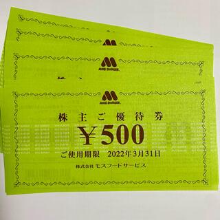 モスバーガー(モスバーガー)の【最新】モスバーガー 株主優待券 7000円分(フード/ドリンク券)