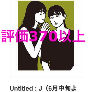 Kyne Untitled Type J キネ シルクスクリーン 版画 村上隆(版画)