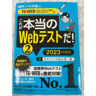 コウダンシャ(講談社)のこれが本当のWebテストだ! 2 2023年度版(ビジネス/経済)