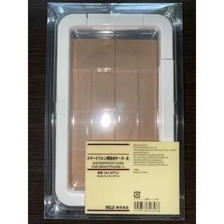 ムジルシリョウヒン(MUJI (無印良品))の無印良品 スマートフォン用防水ケース・大(モバイルケース/カバー)