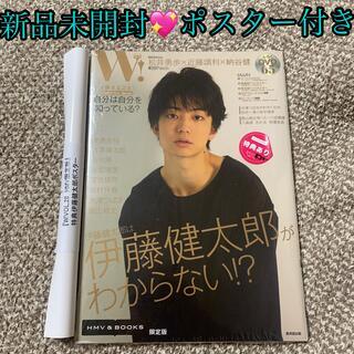 新品未開封W!ダブル雑誌vol.28伊藤健太郎表紙HMV限定ポスター付き特典(男性タレント)