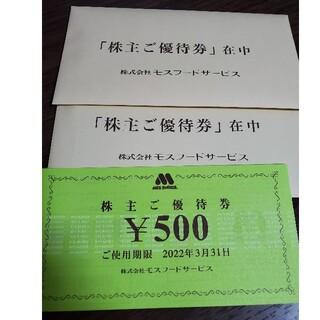 モスバーガー(モスバーガー)のモスバーガー優待券 20,000円分(フード/ドリンク券)