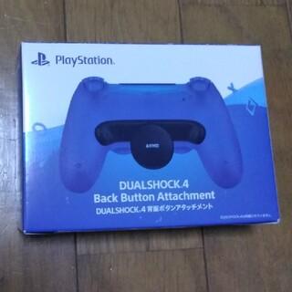 プレイステーション4(PlayStation4)のプレイステーション プレステ4 背面ボタンアタッチメント(家庭用ゲーム機本体)