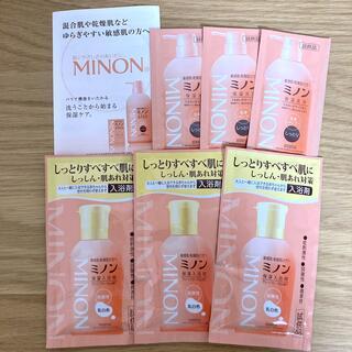 ミノン(MINON)のミノン 全身シャンプー&薬用保湿入浴剤(サンプル/トライアルキット)