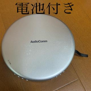 オームデンキ(オーム電機)のポータブルCDプレーヤー シルバー CDP-830Z-S(ポータブルプレーヤー)