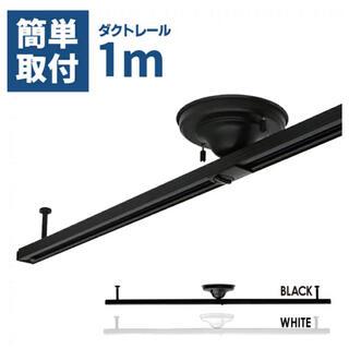 ダクトレール ライティングレール 1m 照明(天井照明)