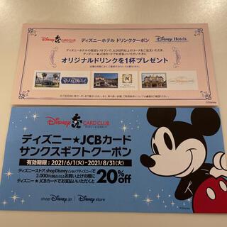 ディズニー(Disney)のディズニーホテル ドリンククーポン (その他)