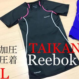 ★期間限定★リーボック TAIKAN 体幹 エクササイズ トレーニングウェア(トレーニング用品)