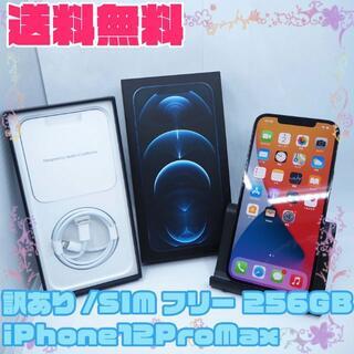 アイフォーン(iPhone)の訳あり/SIMフリー iPhone12 Pro Max 256GB(スマートフォン本体)