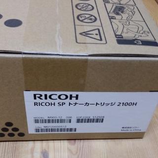 リコー(RICOH)のRICOH SP トナーカートリッジ2100H(OA機器)