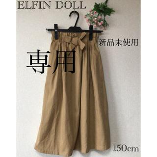 ニシマツヤ(西松屋)の⭐︎新品未使用⭐︎ELFIN DOLL スカート 150cm(スカート)