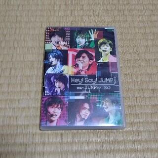 ヘイセイジャンプ(Hey! Say! JUMP)のDVD Hey!Say!JUMP 全国へJUMPツアー2013 通常盤(ミュージック)