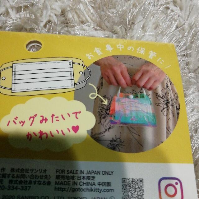 ポムポムプリン(ポムポムプリン)の最終価格❗ポムポムプリン マスクバッグ 新品 エンタメ/ホビーのおもちゃ/ぬいぐるみ(キャラクターグッズ)の商品写真