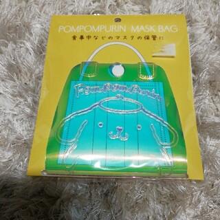 ポムポムプリン - 最終価格❗ポムポムプリン マスクバッグ 新品