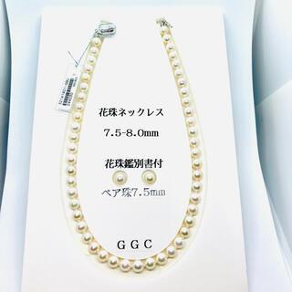 新品 アコヤ真珠 花珠ネックレス/ペア珠セット 7.5~8.0mm ペア珠7.5(ネックレス)