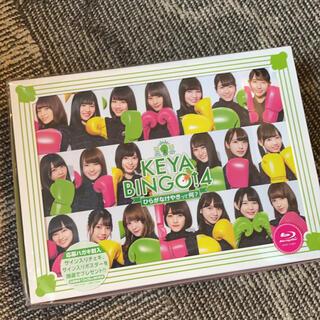 ケヤキザカフォーティーシックス(欅坂46(けやき坂46))のKEYABINGO!4 ひらがなけやきって何? Blu-ray BOX (お笑い/バラエティ)