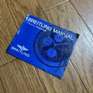 ブライトリング(BREITLING)のBREITLING MANUAL ブライトリング取扱説明書(その他)
