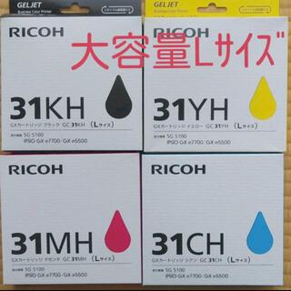 リコー(RICOH)のリコー GC31 インクカートリッジ 4色セット(OA機器)