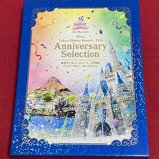 Disney - 【送料無料】ディズニーリゾート 35周年 アニバーサリー【DVD-BOX】