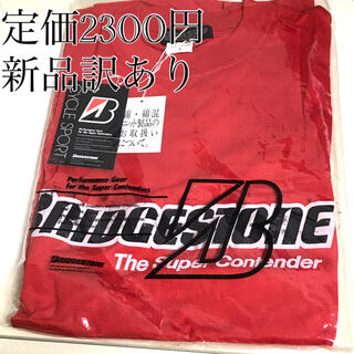 ブリヂストン(BRIDGESTONE)の新品Tシャツ 赤 ブリヂストン BRIDGESTONE (Tシャツ/カットソー(半袖/袖なし))