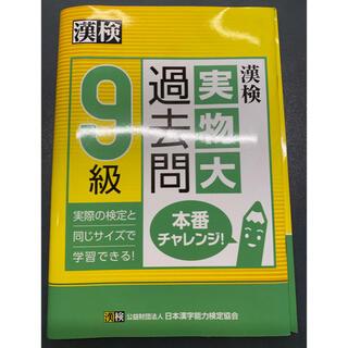オウブンシャ(旺文社)の漢検9級実物大過去問本番チャレンジ!(資格/検定)