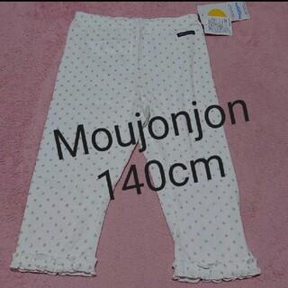 ムージョンジョン(mou jon jon)の【新品】Moujonjon 6分丈パンツ 140cm(パンツ/スパッツ)