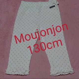 ムージョンジョン(mou jon jon)の【新品】Moujonjon 6分丈パンツ 130cm(パンツ/スパッツ)