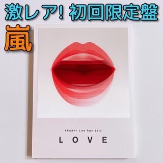 嵐 - 嵐 Live Tour 2013 LOVE 初回限定盤 DVD 大野智 櫻井翔