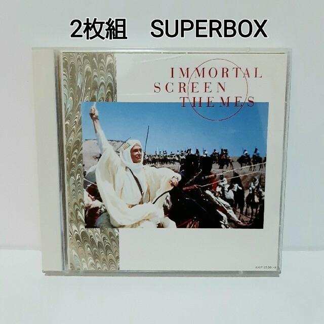 感動の映画音楽 SUPERBOX 2枚組  エンタメ/ホビーのCD(映画音楽)の商品写真