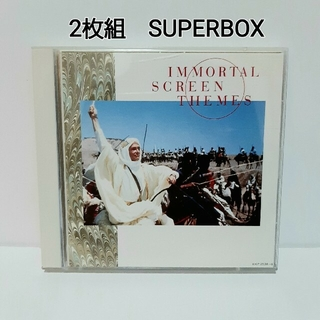 感動の映画音楽 SUPERBOX 2枚組 (映画音楽)