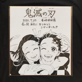 集英社 - [美品] 鬼滅の刃 ジャンプgiga 複製サイン色紙色紙 吾峠呼世晴