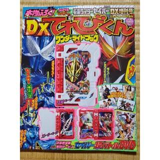 てれびくん増刊 仮面ライダーセイバー 2021年 07月号(絵本/児童書)