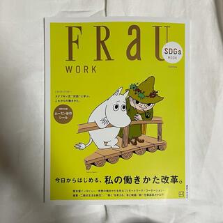 コウダンシャ(講談社)のFRaU WORK 今日から始める、私の働きかた改革。(ビジネス/経済)