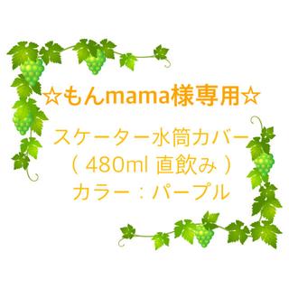 もんmama様専用☆ 水筒カバー パープル(外出用品)