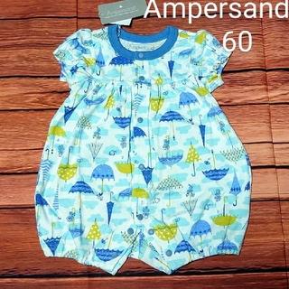 アンパサンド(ampersand)の【新品】Ampersand 半袖ロンパース 雨の日柄ブルー 60(ロンパース)