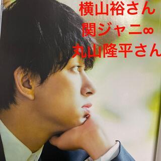 カンジャニエイト(関ジャニ∞)のザテレビジョンZOOM!!  横山裕さん 丸山隆平さん 関ジャニ∞さん(音楽/芸能)