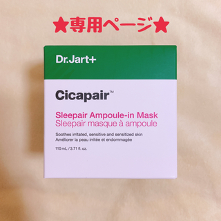 Dr. Jart+ - 【新品未開封】Dr.Jart+ シカペア スリーペア アンプル イン マスク