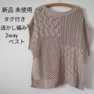 シマムラ(しまむら)の【新品】しまむら 透かし編み 2way ベスト(ベスト/ジレ)