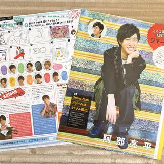 ジャニーズ(Johnny's)のテレビガイド 3月6日号 Myojo 5月号 切り抜き(アート/エンタメ/ホビー)