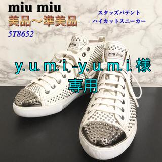 miumiu - 【美品〜準美品】【5T8652】miu miu スタッズハイカットスニーカー