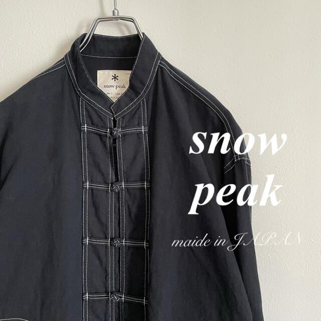 Snow Peak(スノーピーク)のsnowpeak スノーピーク チャイナ ジャケット 日本製 ネイビー S メンズのジャケット/アウター(カバーオール)の商品写真