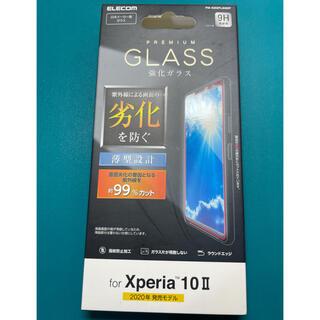 エレコム(ELECOM)の【特価】Xperia 10 ll 用 液晶保護ガラスフィルム(その他)
