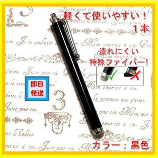 新品 よく反応する タッチペン 黒色 使いやすい ゲーム スマホ ビジネス 軽量(その他)