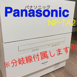 Panasonic - 美品 Panasonic 食洗機 食器洗い乾燥機 NP-TA2 W 分岐線付