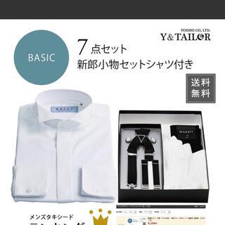 新郎セット(Lサイズ )小物 シャツ 付き 9点セット結婚式 披露宴(その他)