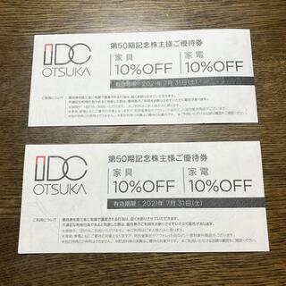 オオツカカグ(大塚家具)の✨大塚家具株主優待券/10%off 2枚✨(ショッピング)